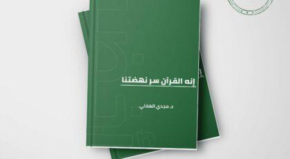 كتاب إنه القرآن سر نهضتنا - مجدي الهلالي