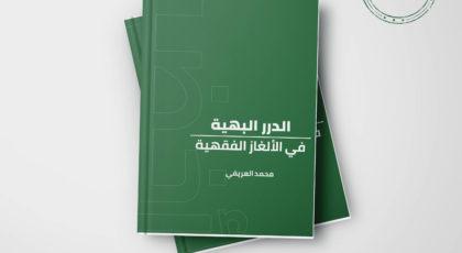 كتاب الدرر البهية في الألغاز الفقهية - محمد العريفي