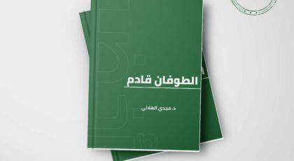 كتاب الطوفان قادم - مجدي الهلالي