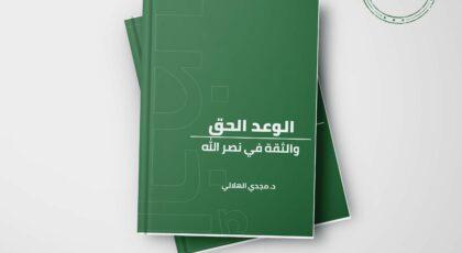 كتاب الوعد الحق والثقة في نصر الله - مجدي الهلالي