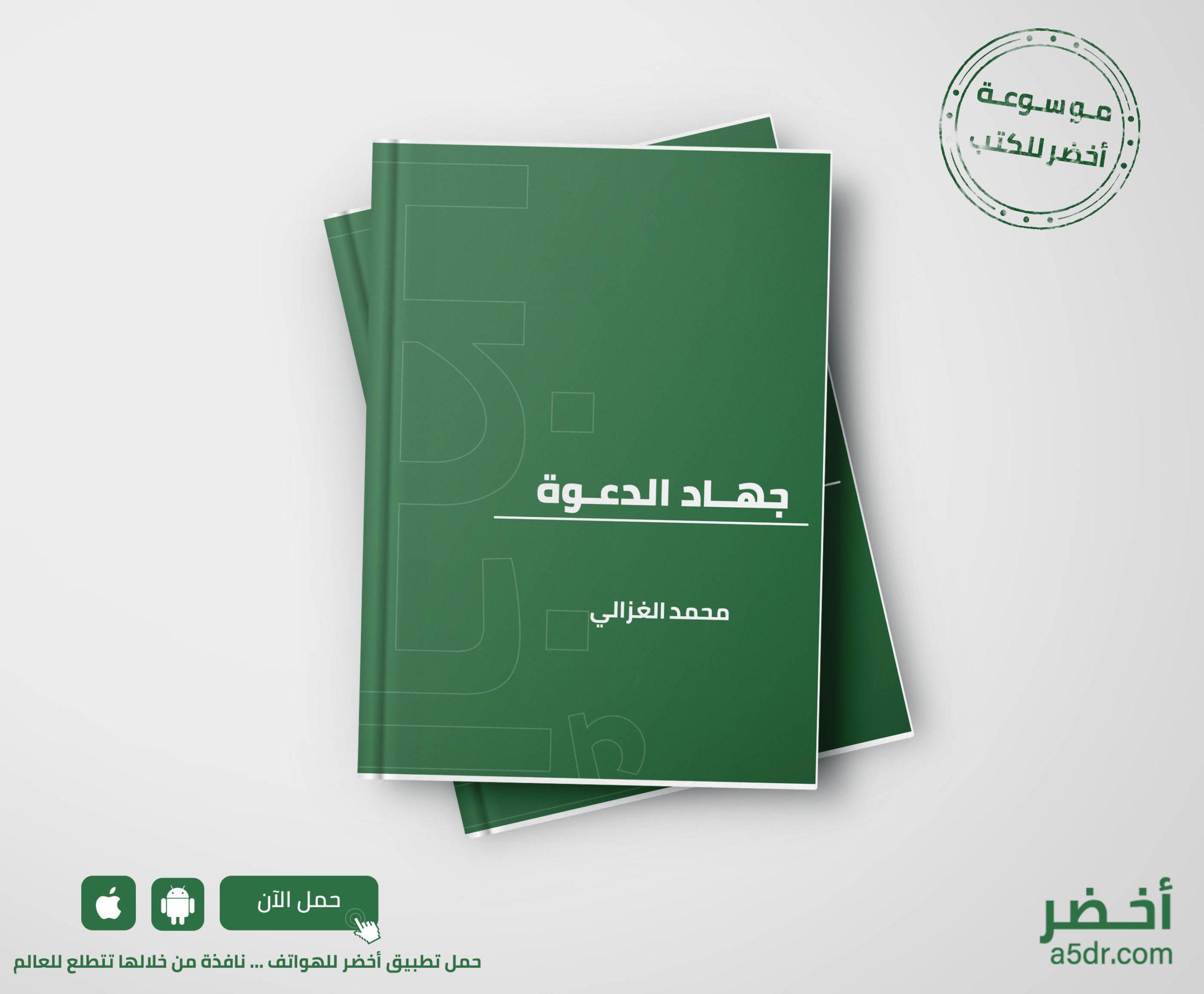 كتاب جهاد الدعوة - محمد الغزالي
