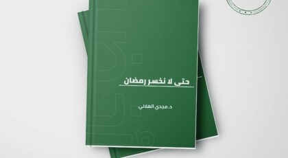 كتاب حتى لا نخسر رمضان - مجدي الهلالي
