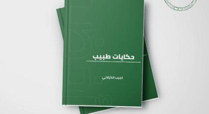كتاب حكايات طبيب - نجيب الكيلاني
