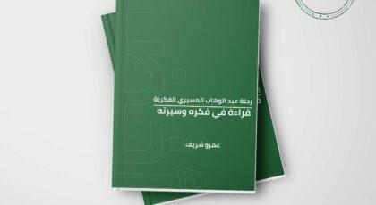 كتاب رحلة عبد الوهاب المسيري الفكرية - عمرو شريف