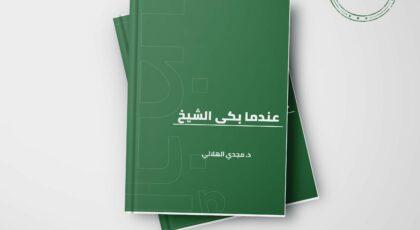 كتاب عندما بكى الشيخ - مجدي الهلالي