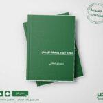 كتاب عودة الروح ويقظة الإيمان - مجدي الهلالي
