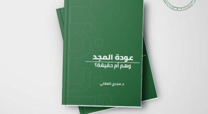 كتاب عودة المجد وهم أم حقيقة - مجدي الهلالي