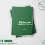 كتاب كوني مطمئنة كيف تجاهدين نفسك وشيطانك - أكرم رضا