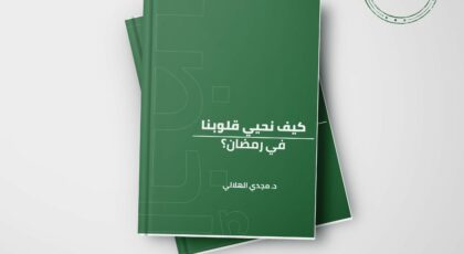 كتاب كيف نحيي قلوبنا في رمضان؟ - مجدي الهلالي