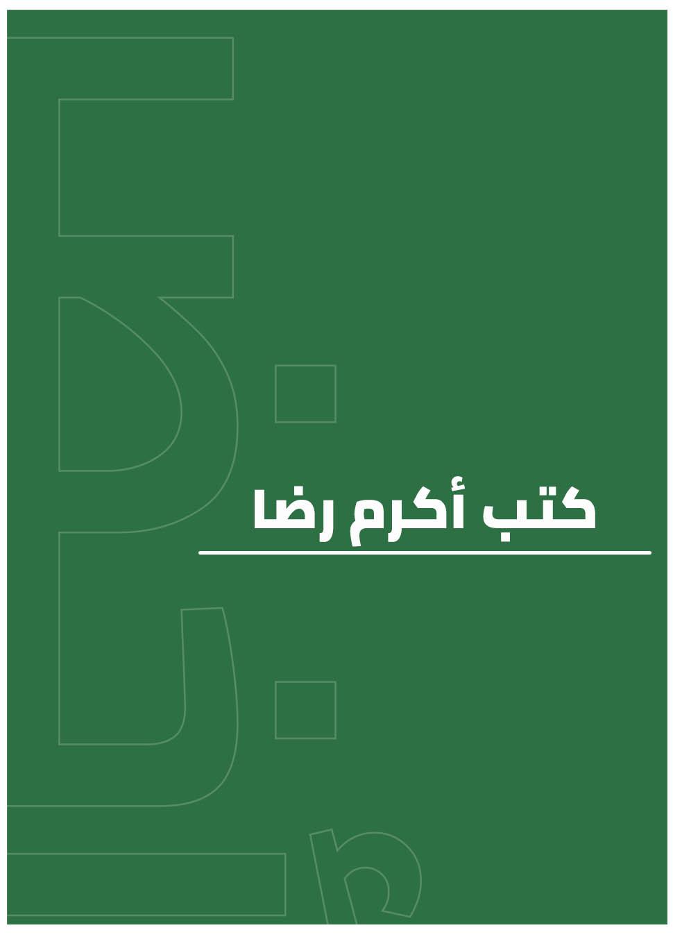 كتب أكرم رضا