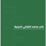 أشهر كتب محمد الغزالي الدينية