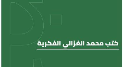 كتب محمد الغزالي الفكرية