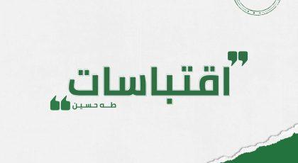 أقوال واقتباسات طه حسين