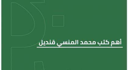 أهم كتب محمد المنسي قنديل