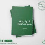 كتاب أم رتيبة - جمعية قتل الزوجات - يوسف السباعي