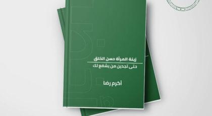 كتاب زينة المرأة حسن الخلق حتى تجدين من يشفع لك - أكرم رضا